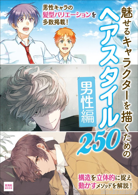 Dhl How To Draw 250 Manga Anime Male Character Mens Hair Styles