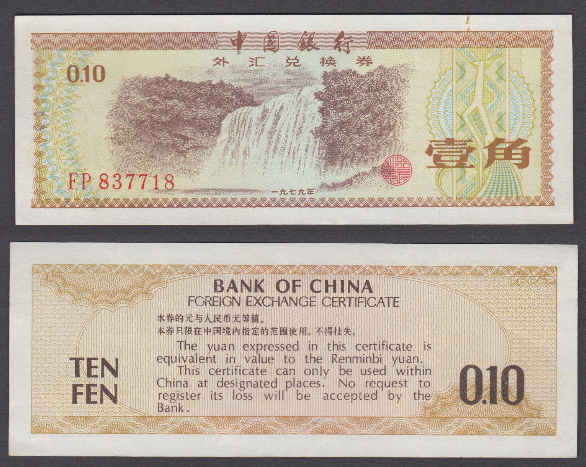 China 10 fen 1979 xf crisp banknote foreign exchange certificate if you buy 2 items or more at a total of 50 you will receive free registered shipment to your country xflitez Image collections