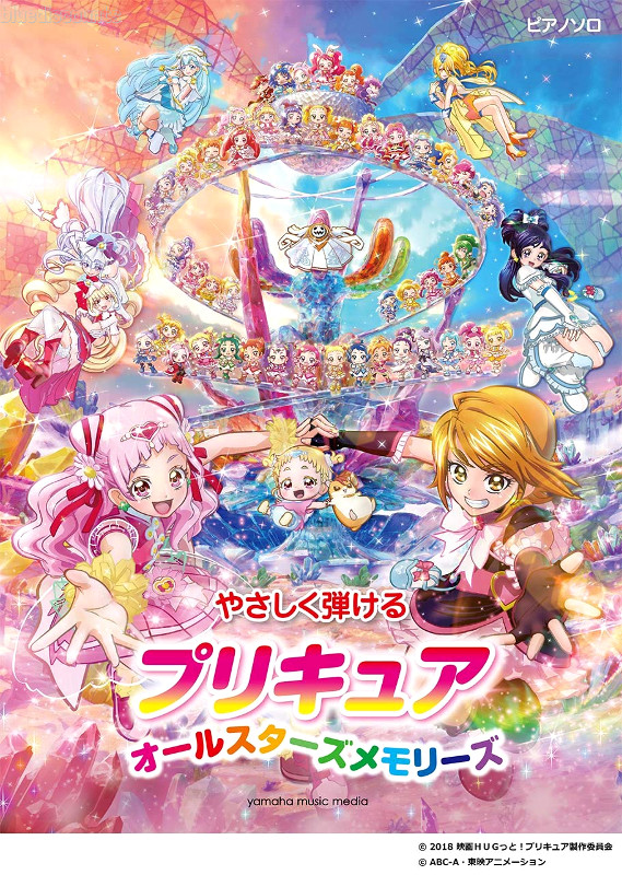 Details about DHL) Piano Solo PreCure Pretty Cure All Stars Memories Sheet  Music Glitter Force