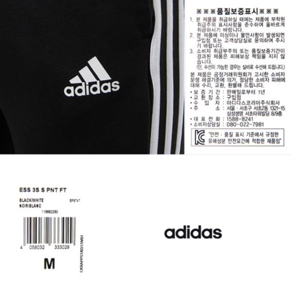 Details about Adidas Essentials 3S Slim Pants (BP8747) Running Training Jogger Pants