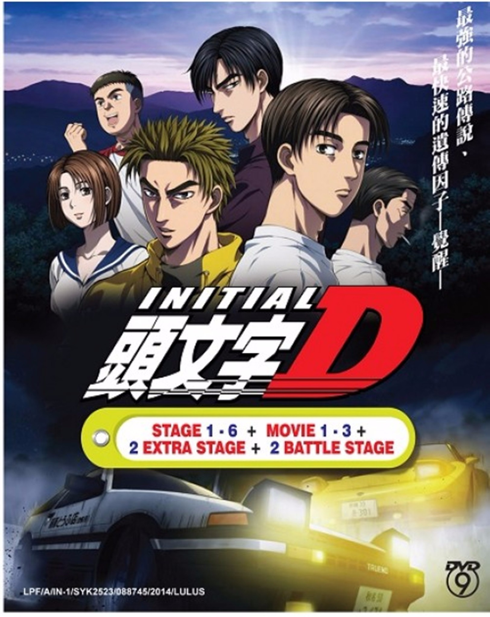 Details about anime dvd initial d stage 1 6 2 battle stage 2 extra stge 3 movie box set